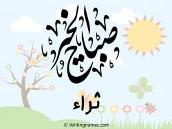 إسم ثراء مكتوب على صور صباح الخير بالعربي