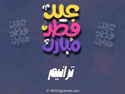 إسم ترانيم مكتوب على صور عيد فطر مبارك بالعربي