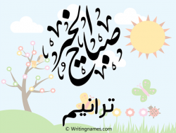 إسم ترانيم مكتوب على صور صباح الخير بالعربي