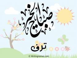 إسم ترف مكتوب على صور صباح الخير بالعربي