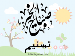 إسم تسنيم مكتوب على صور صباح الخير بالعربي
