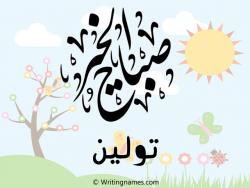 إسم تولين مكتوب على صور صباح الخير بالعربي