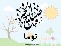 إسم ثومة مكتوب على صور صباح الخير بالعربي