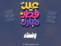 إسم وضحاء مكتوب على صور عيد فطر مبارك بالعربي