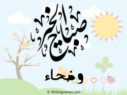 إسم وضحاء مكتوب على صور صباح الخير بالعربي