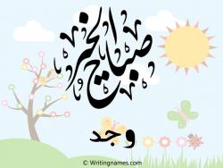 إسم وجد مكتوب على صور صباح الخير بالعربي