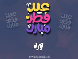 إسم ورد مكتوب على صور عيد فطر مبارك بالعربي