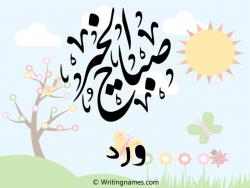 إسم ورد مكتوب على صور صباح الخير بالعربي