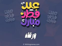 إسم ورقاء مكتوب على صور عيد فطر مبارك بالعربي