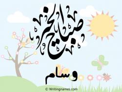 إسم وسام مكتوب على صور صباح الخير بالعربي