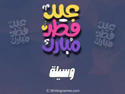 إسم وسيلة مكتوب على صور عيد فطر مبارك بالعربي