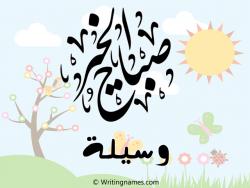 إسم وسيلة مكتوب على صور صباح الخير بالعربي