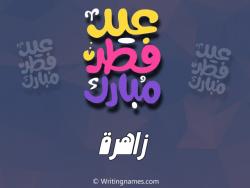 إسم زاهرة مكتوب على صور عيد فطر مبارك بالعربي