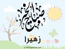 إسم زهيرا مكتوب على صور صباح الخير بالعربي