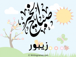 إسم زيبور مكتوب على صور صباح الخير بالعربي