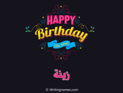 إسم زينة مكتوب على صور هابي بيرثداي بالعربي