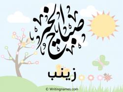 إسم زينب مكتوب على صور صباح الخير بالعربي