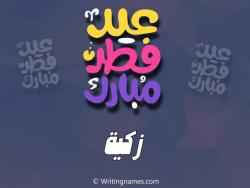 إسم زكية مكتوب على صور عيد فطر مبارك بالعربي