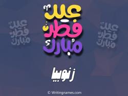 إسم زنوبيا مكتوب على صور عيد فطر مبارك بالعربي