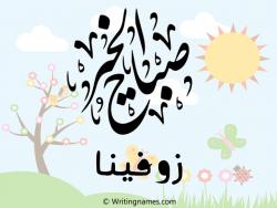 إسم زوفينا مكتوب على صور صباح الخير بالعربي