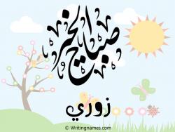 إسم زوري مكتوب على صور صباح الخير بالعربي