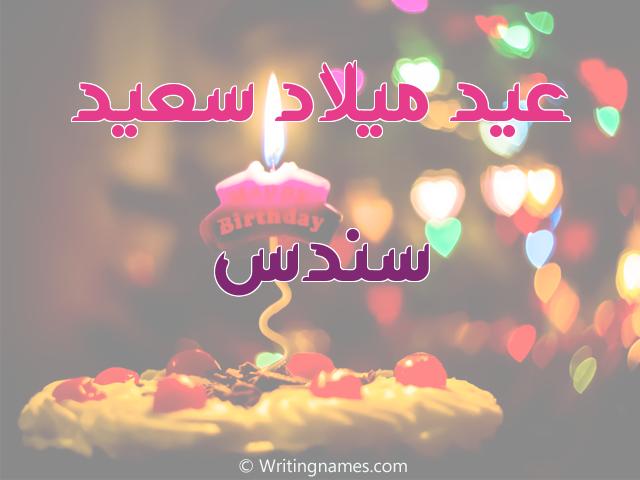إسم سندس مكتوب على صور عيد ميلاد سعيد مزخرف بالعربي
