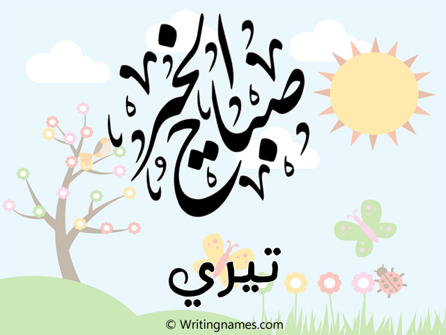 إسم تيري مكتوب على صور صباح الخير مزخرف بالعربي