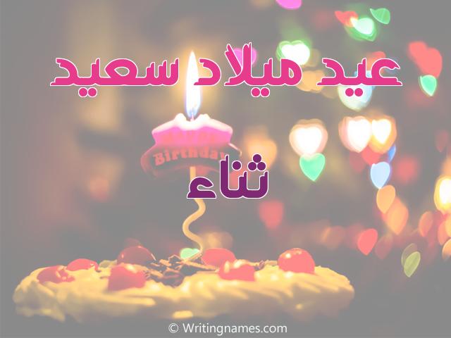 إسم ثناء مكتوب على صور عيد ميلاد سعيد مزخرف بالعربي