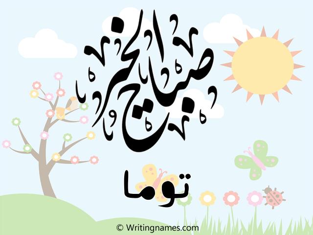 إسم ثومة مكتوب على صور صباح الخير مزخرف بالعربي