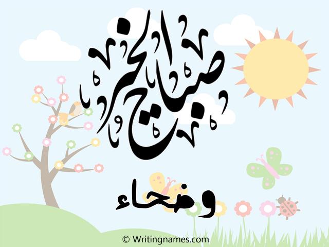 إسم وضحاء مكتوب على صور صباح الخير مزخرف بالعربي