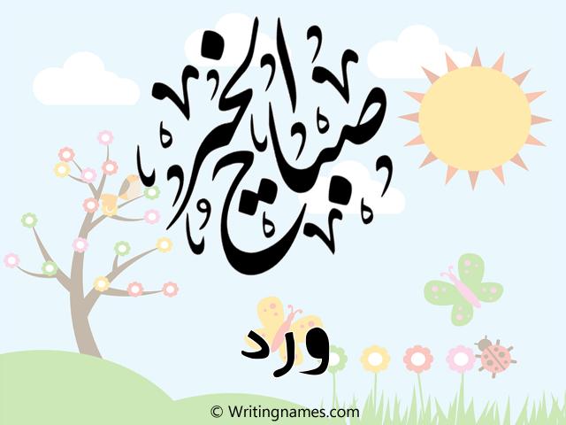 إسم ورد مكتوب على صور صباح الخير مزخرف بالعربي