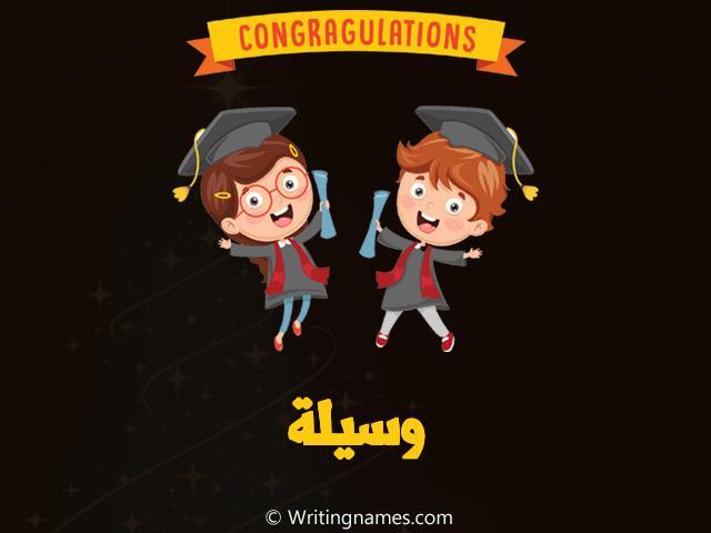 إسم وسيلة مكتوب على صور مبروك النجاح مزخرف بالعربي