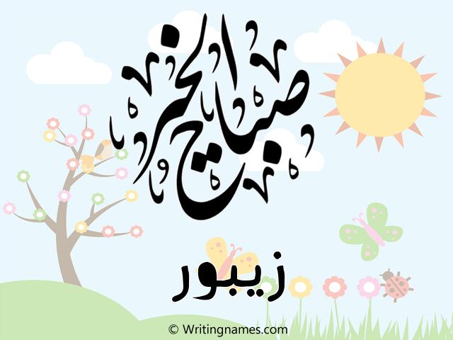 إسم زيبور مكتوب على صور صباح الخير مزخرف بالعربي