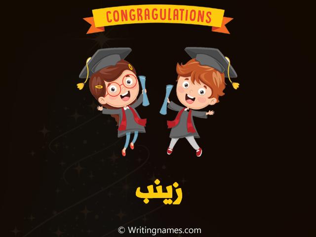 إسم زينب مكتوب على صور مبروك النجاح مزخرف بالعربي