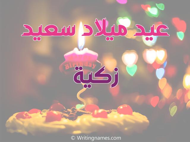 إسم زكية مكتوب على صور عيد ميلاد سعيد مزخرف بالعربي