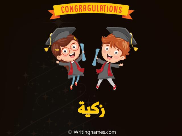 إسم زكية مكتوب على صور مبروك النجاح مزخرف بالعربي