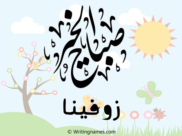 إسم زوفينا مكتوب على صور صباح الخير مزخرف بالعربي